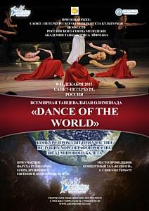 Всемирная танцевальная олимпиада  «Dance of the World»