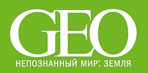 Февральский  номер журнала GEO поступил в продажу 21 января 2013.
