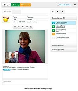 «Телигент» выпустил новую версию продукта Interactive Contact Center 1.1