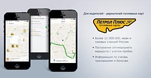 «Петрол Плюс»: приложение для желающих экономить на поездках.