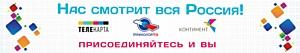 Телеканал «ТелеДом» и газета «Утро Петербурга» проводят акцию  «В моей семье есть герой»!