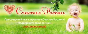 Россияне определят самый счастливый город России