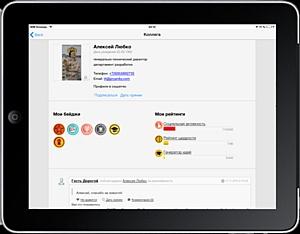 ������ �������� �������� ��������� ������ ��� iPad