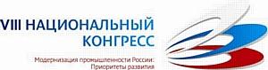 VIII Национальный Конгресс «Модернизация промышленности России:Приоритеты развития» пройдет в Москве