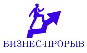 В Петербурге пройдёт консалтинговый курс «Бизнес прорыв»
