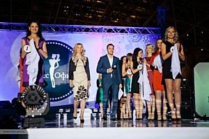 Деловое события года -  конкурс красоты «Мисс Офис-2013».