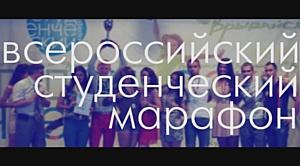 """На Кубани стартует """"Всероссийский студенческий марафон"""""""