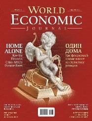 Обзор майского номера журнала World Economic Journal