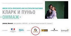 Транссертико привезла в Россию высокое искусство