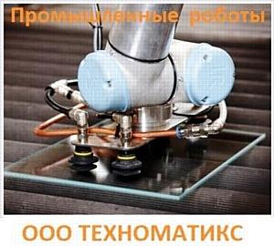 Техноматикс выводит на рынок «Universal Robots». Человек работает с промышленным роботом без защиты.
