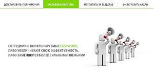 EasyWork24 � ������ � ������� CRM