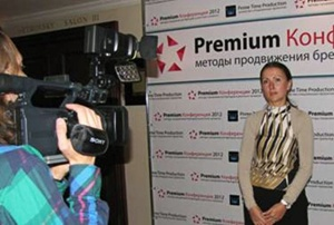 �������� ��� �� �Premium Conference � 2012�