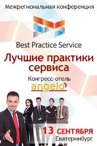 """Межрегиональная конференция  """"Лучшие практики построения сервиса"""""""