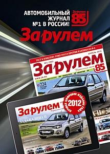 Журналу «За рулем» – 85 лет!