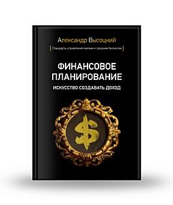 Финансовое планирование в каждый дом и компанию