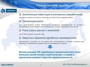 Неолант готов к отечественному IT-сопровождению нефтегазовой отрасли РФ