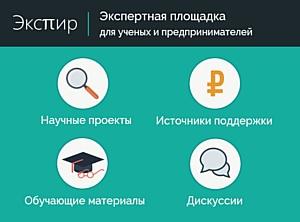 Платформа для учёных и предпринимателей «Экспир» запустила сервис общественных экспертиз