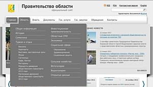 Мобильная версия и другие обновления «1С-Битрикс: Официальный сайт государственной организации»