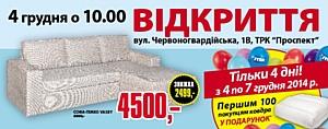 В Киеве открылся девятый магазин сети JYSK
