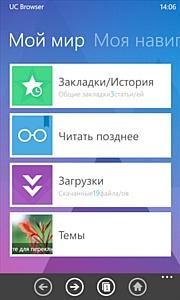 UC Browser для Windows Phone — перестановка сил в войне портативных титанов.