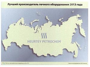 """Компания """"Heurtey Petrochem S.A."""" признана лучшим производителем печного оборудования"""