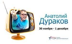 Бизнесмены Кирова примут участие в уникальном предновогоднем шоу
