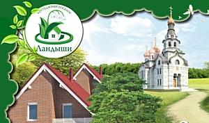 LMG недвижимость подписали протокол намерений о реализации коттеджнего поселка «Ландыши»