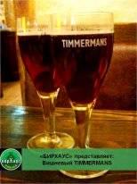�������� ������������ �������� ���� �Timmermans�