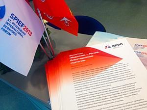 Представлена программа Делового Форума «Индонезия – Россия. Инвестиционные Стратегии»