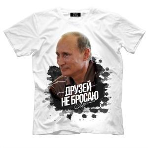 «Сердца России» #друзейнебросают