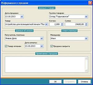 Наводим порядок в бизнесе: бесплатная редакция RegionSoft CRM Express Edition