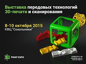 в Москве пройдёт  выставка-конференция 3D Print Expo 2015
