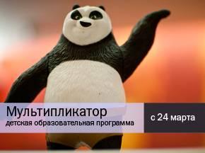 """24 марта пройдут первые занятия по программам """"Кондитер"""" и """"Мультипликатор"""""""