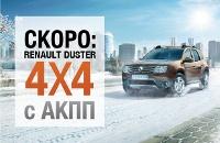 Встречаем новый 2014 год с новым Renault Duster 4х4