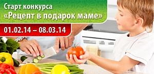 Конкурс рецептов от «Верес»-2014 стартовал 1 февраля!