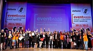 Event����-2013 ������ ��������� ������ 1 ��������