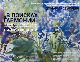 «В поисках гармонии» - юбилейная выставка Нины Надеиной