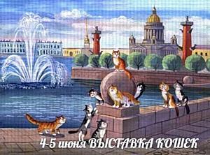 День обнимания котов и Всемирный день Петербургских котов и кошек!