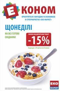 Сеть «ЭКО-маркет» представляет «ЭКОномные дни» для своих покупателей