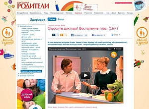 Parents-online.ru ������� ������������ ���������� ���� � ����