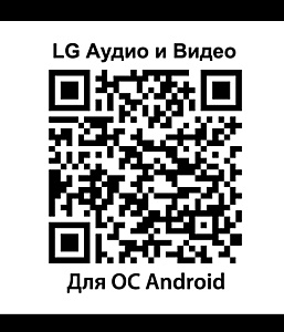 LG ��������� ����� ���������� LG Audio & Video ��� Android-����������