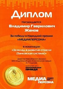 Владимир Женов стал лауреатом премии «Медиаперсона»