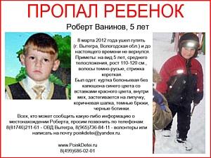 Поиск пропавших детей. Вологодская область. Поисковый отряд «Ты не один»