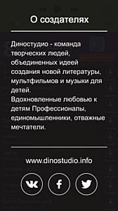 Студия анимации Dinostudio и разработчики MyBookTools сделали благотворительный жест