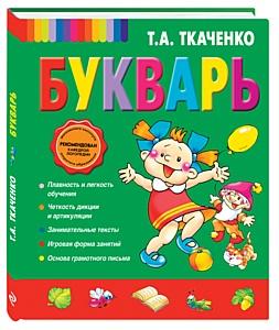Методики развития ребенка Татьяны Ткаченко в серии книг издательства «Эксмо» «Завтра в школу»