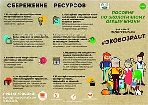 Российские пенсионеры станут самыми экологичными: в Москве презентовали проект «#ЭкоВозраст»