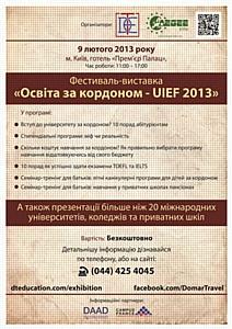 9 и 10 февраля состоится международная выставка-фестиваль «Образование за рубежом - UIEF 2013»