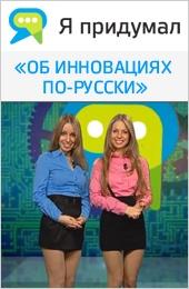 Телевизионные истории «Об инновациях по-русски» теперь доступны в каждом доме.