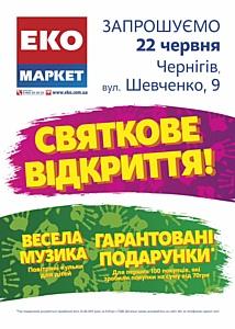 99-тый «Эко маркет» открывается в Чернигове