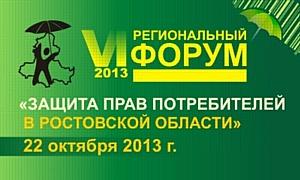 Региональный форум «Защита прав потребителей в Ростовской области» 2013
